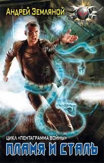 Земляной Андрей - Пентаграмма войны 01. Пламя и сталь