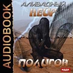 Ливадный Андрей - Нейр 00. Полигон (рассказ)