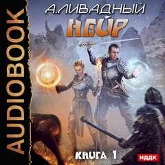 Ливадный Андрей - Нейр 01. Нейр