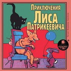 Гранстрем Эдуард - Приключения Лиса Патрикеевича