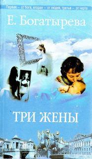 Богатырева Елена - Три жены