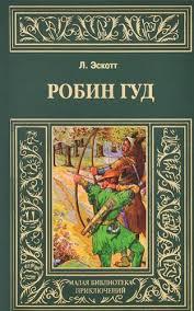 Линн Эскотт - Робин Гуд