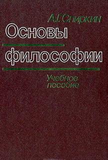 Спиркин Александр - Основы философии