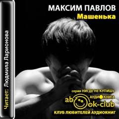 Павлов Максим - Машенька