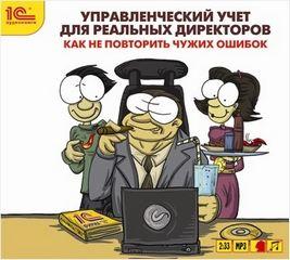 Логинов Алексей, Макаренко Олег - Управленческий учет для реальных директоров. Как не повторить чужих ошибок