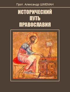 Шмеман Александр - Исторический путь православия