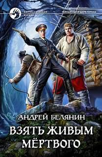 Белянин Андрей - Тайный сыск царя Гороха 10. Взять живым мертвого