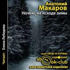 Макаров Анатолий - Ночью, на исходе зимы
