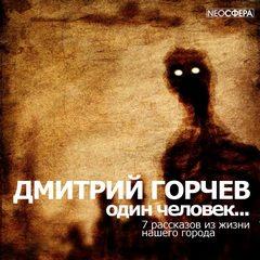 Горчев Дмитрий – Одинокий человек…