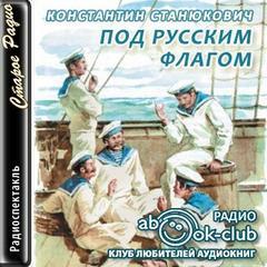 Станюкович Константин - Под русским флагом