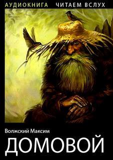 Волжский Максим - Домовой