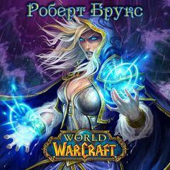 Брукс Роберт - Тысяча лет Войны (World of Warcraft)