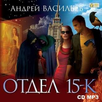Васильев Андрей - Отдел «15-К»