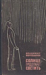 Ворошилов Владимир - Солнце продолжает светить
