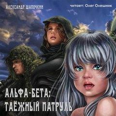 Шапочкин Александр - Альфа-Бета. Таёжный патруль
