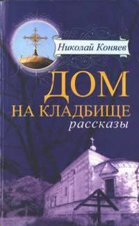 Коняев Николай - Дом на кладбище