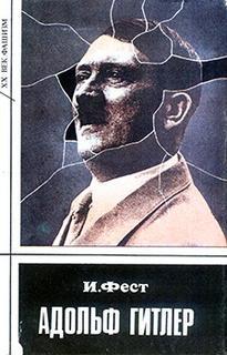 Фест Иоахим - Адольф Гитлер (Том 1)