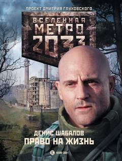 Шабалов Денис - Право на силу 02. Право на Жизнь (Метро 2033)