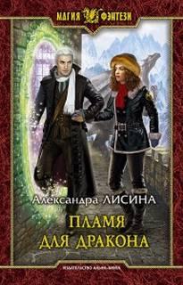 Лисина Александра - К чему снятся драконы 01. Пламя для дракона