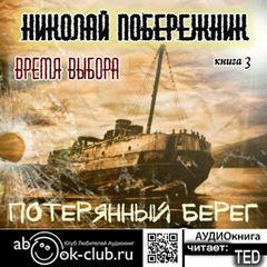 Побережник Николай - Потерянный берег 03. Время выбора