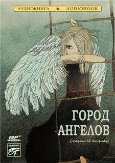Город ангелов. Сказки об ангелах (Сборник)