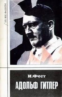 Фест Иоахим - Адольф Гитлер (Том 2)