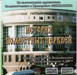 Бежанидзе Георгий - История Поместных Церквей