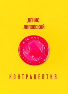 Липовский Денис – Контрацептив