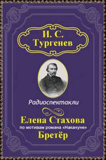 Тургенев Иван - Елена Стахова. Бретер