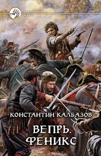 Калбазов Константин - Вепрь 03. Феникс