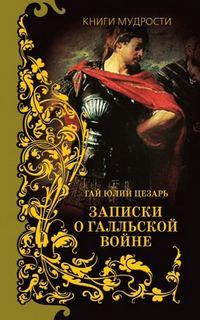 Цезарь Гай Юлий - Записки о Галльской войне