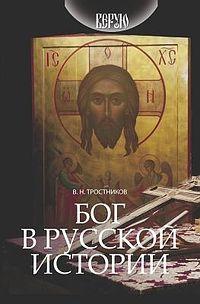 Тростников Виктор - Бог в русской истории