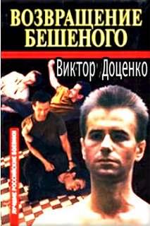 Доценко Виктор - Бешеный 03. Возвращение Бешеного
