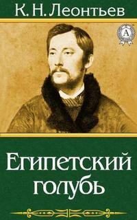 Леонтьев Константин - Египетский голубь. Рассказ русского