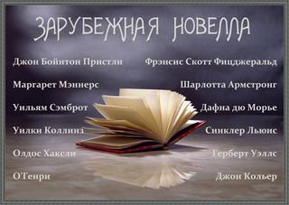 Зарубежная новелла 2 (Сборник)
