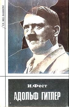 Фест Иоахим - Адольф Гитлер (Том 3)