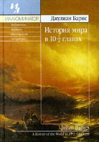 Барнс Джулиан - История мира в 10 1/2 главах