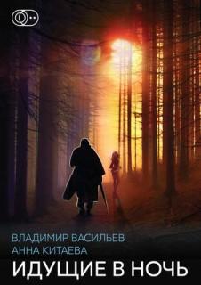 Васильев Владимир, Китаева Анна - Идущие в ночь