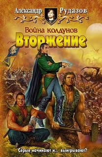Рудазов Александр - Архимаг 05. Война колдунов. Вторжение