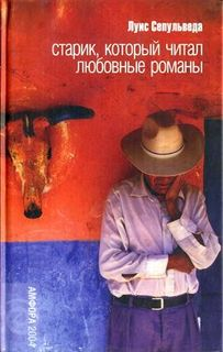 Сепульведа Луис - Старик, который читал любовные романы