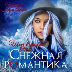 Шерстобитова Ольга – Снежная романтика