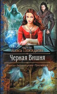 Пожидаева Алиса – Черная Вишня + bonus Вероника и султан