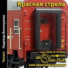 Красная Стрела (Сборник)