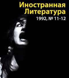 Иностранная литература 1992 год № 11-12