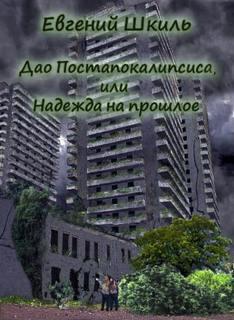 Шкиль Евгений - Надежда на прошлое