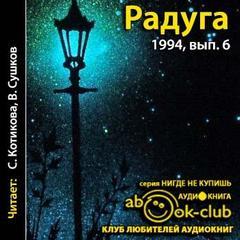 Радуга 1994-06