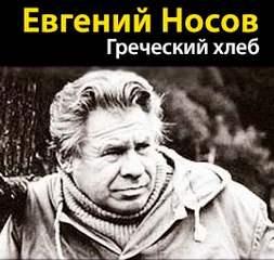 Носов Евгений - Греческий хлеб