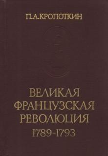 Кропоткин Петр - Великая Французская Революция 1789-1793