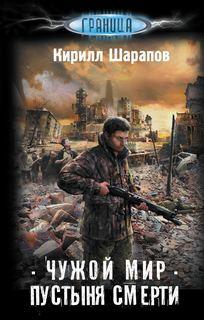 Шарапов Кирилл - Чужой мир 01. Пустыня смерти
