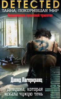 Ларссон Стиг - Millennium 05. Девушка, которая искала чужую тень